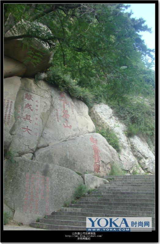 泰山风景水墨画石壁