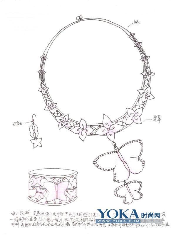 珠宝首饰设计粘贴画
