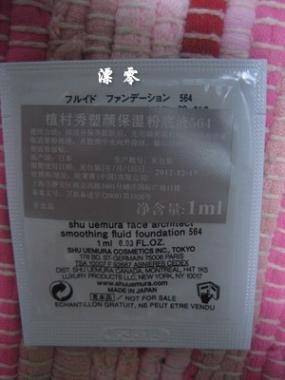 植村秀塑颜保湿粉底液试用报告 - 漂零 - cuicui209的博客